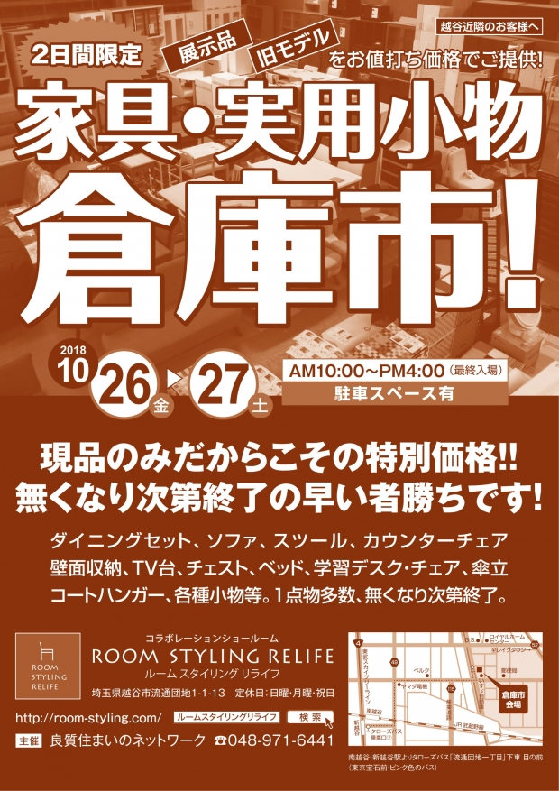 ROOM STYLING RELIFE blog