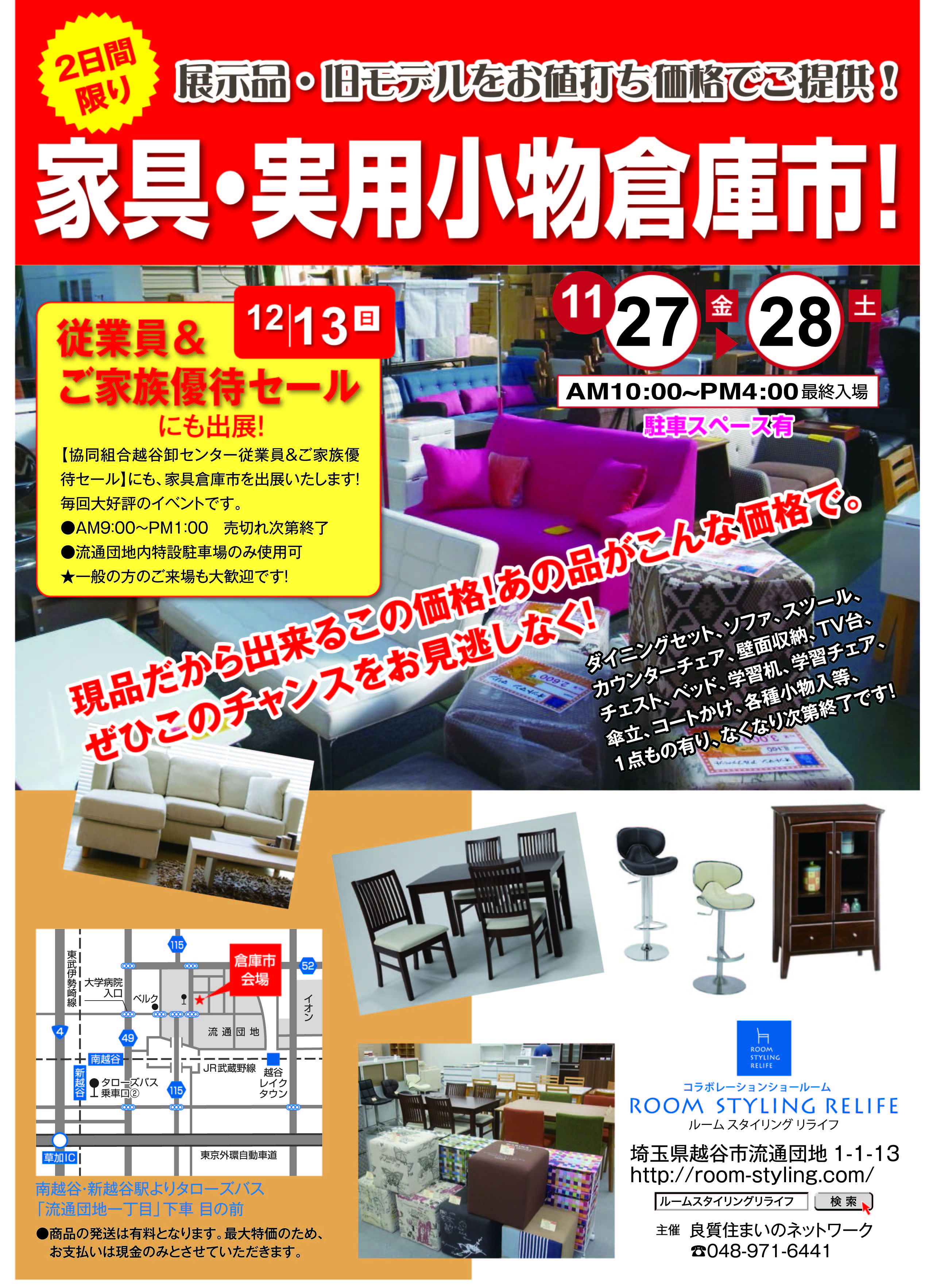 11/27.28 家具・実用小物倉庫市開催!