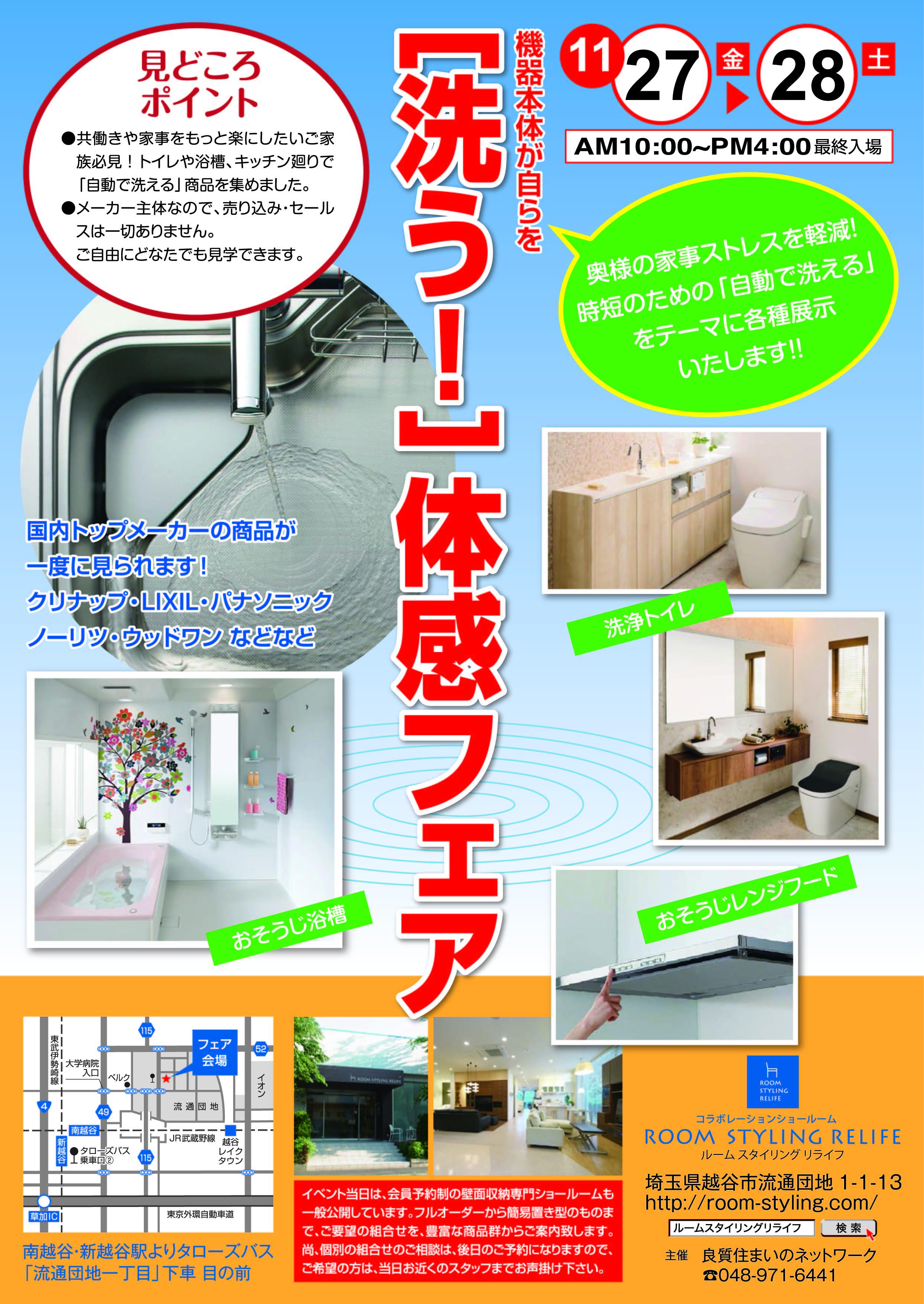 洗う体感フェア151127